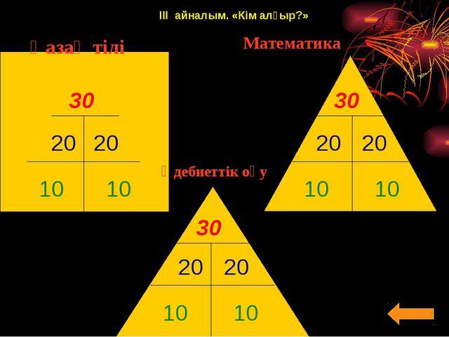 Сабақтың мақсаты: Оқушылардың математика пәніне қызығушылығын арттыру; ой-өрі...