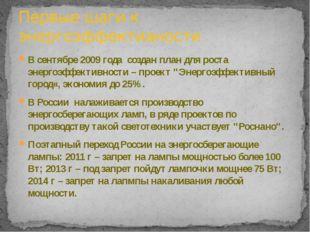 """В сентябре 2009 года создан план для роста энергоэффективности – проект """"Энер"""