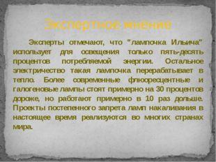 """Эксперты отмечают, что """"лампочка Ильича"""" использует для освещения только пят"""