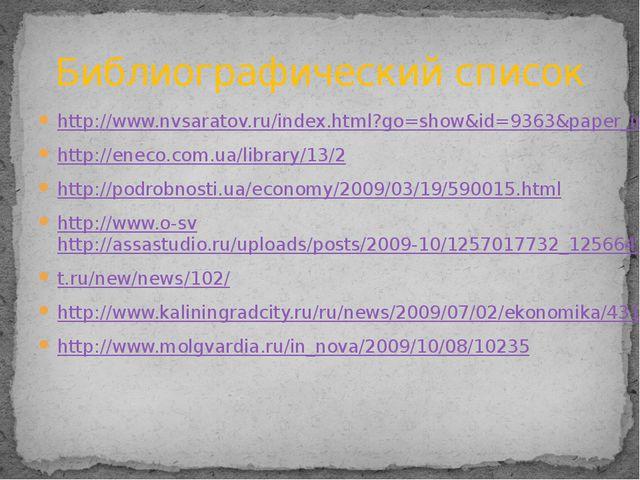 http://www.nvsaratov.ru/index.html?go=show&id=9363&paper_id=342 http://eneco....