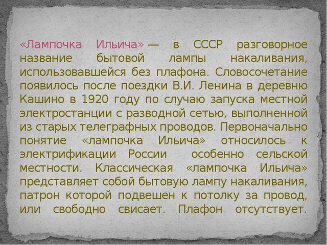 «Лампочка Ильича»— в СССР разговорное название бытовой лампы накаливания, ис...