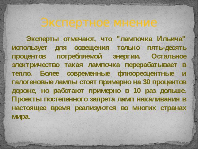 """Эксперты отмечают, что """"лампочка Ильича"""" использует для освещения только пят..."""