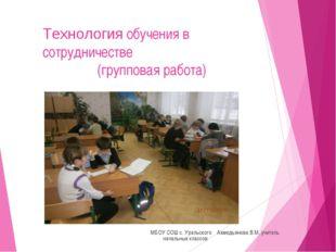 Технология обучения в сотрудничестве (групповая работа) МБОУ СОШ с. Уральског