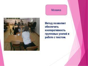 Метод позволяет обеспечить кооперативность групповых усилий в работе с тексто