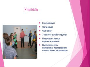 Учитель Контролирует Организует Оценивает Участвует в работе группы Предлага