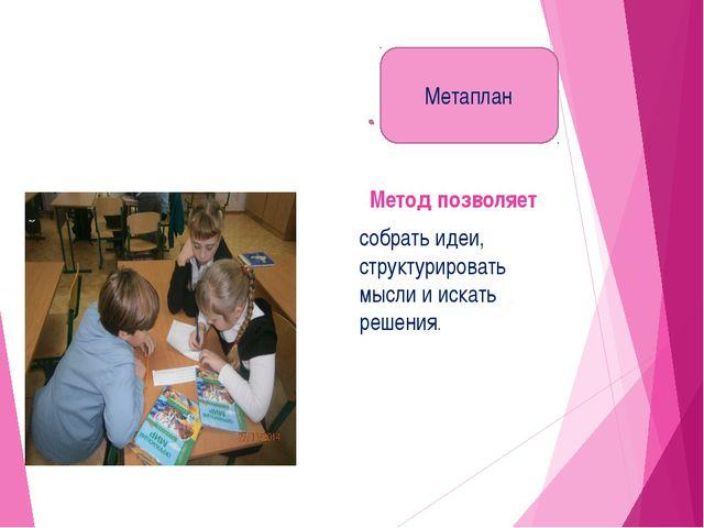 Метод позволяет собрать идеи, структурировать мысли и искать решения. Метаплан