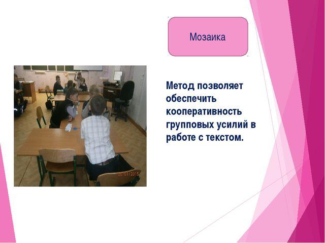 Метод позволяет обеспечить кооперативность групповых усилий в работе с тексто...