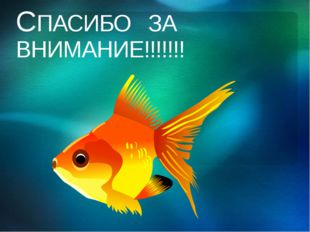 СПАСИБО ЗА ВНИМАНИЕ!!!!!!! © Корпорация Майкрософт (Microsoft Corporation), 2