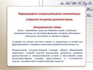 Формирование коммуникативной компетенции учащихся на уроках русского языка А