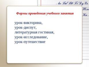 Формы проведения учебного занятия урок-викторина, урок-диспут, литературная