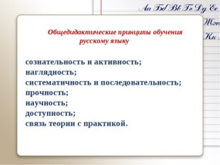 Общедидактические принципы обучения русскому языку сознательность и активнос