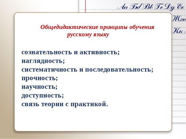 Общедидактические принципы обучения русскому языку сознательность и активнос...