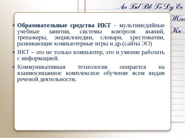Образовательные средства ИКТ - мультимедийные учебные занятия, системы контро...