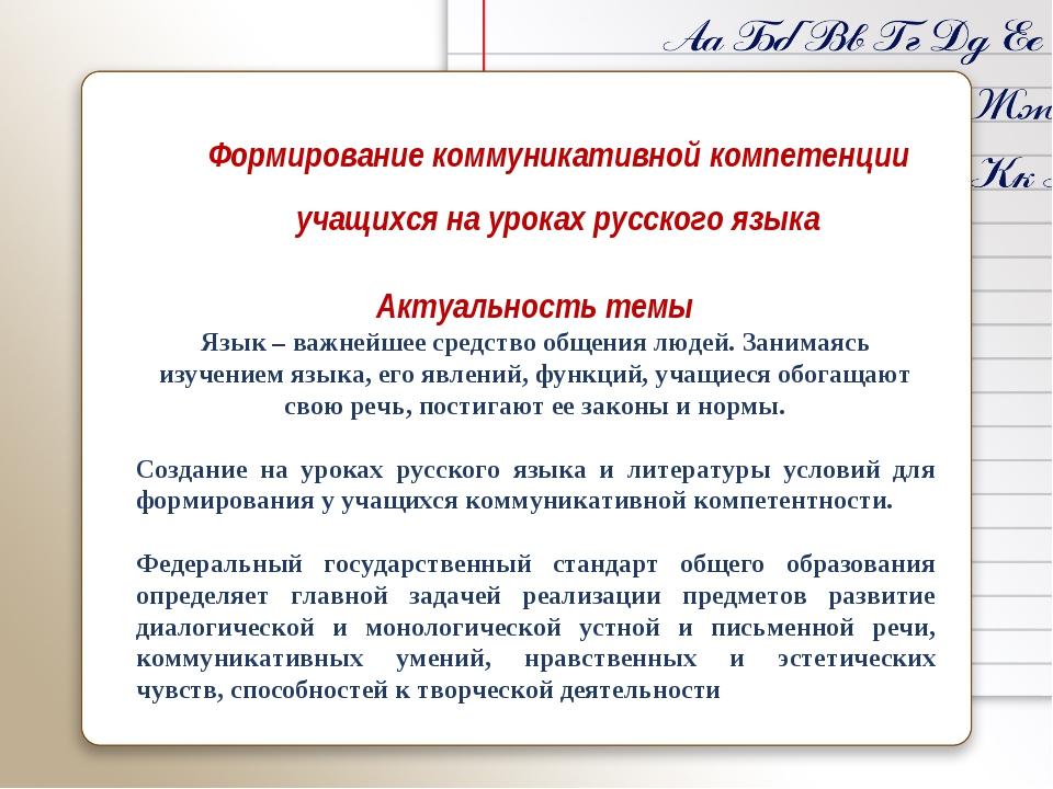 Формирование коммуникативной компетенции учащихся на уроках русского языка А...