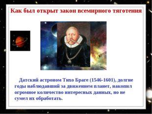 Датский астроном Тихо Браге (1546-1601), долгие годы наблюдавший за движение