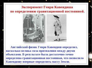 Эксперимент Генри Кавендиша по определению гравитационной постоянной. Английс