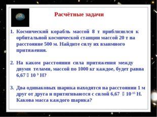 Расчётные задачи Космический корабль массой 8 т приблизился к орбитальной кос
