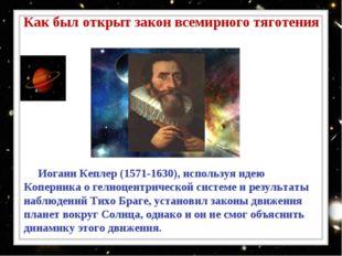 Иоганн Кеплер (1571-1630), используя идею Коперника о гелиоцентрической сист