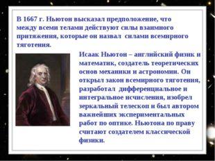 Исаак Ньютон – английский физик и математик, создатель теоретических основ ме