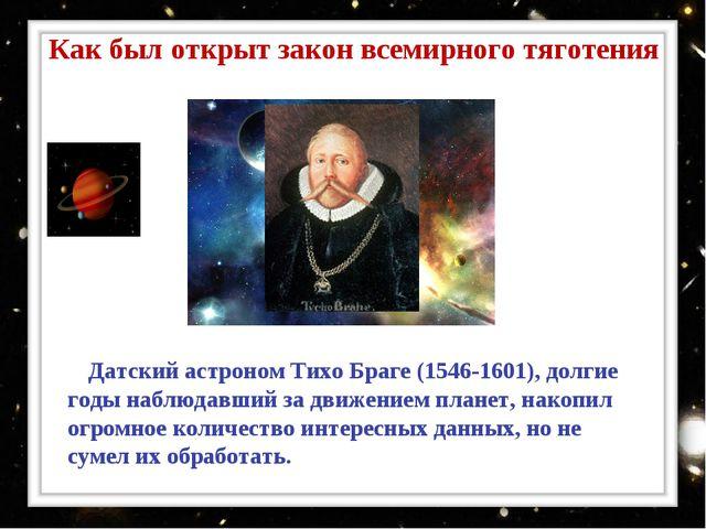 Датский астроном Тихо Браге (1546-1601), долгие годы наблюдавший за движение...