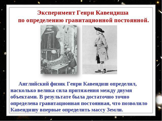 Эксперимент Генри Кавендиша по определению гравитационной постоянной. Английс...