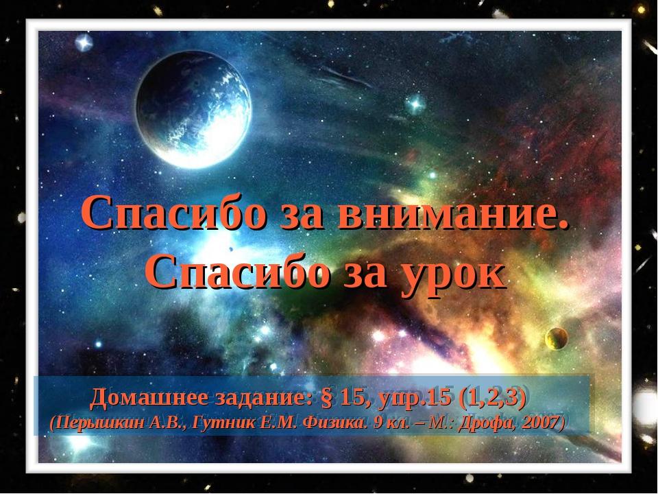Домашнее задание: § 15, упр.15 (1,2,3) (Перышкин А.В., Гутник Е.М. Физика. 9...