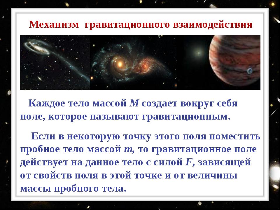 Каждое тело массой М создает вокруг себя поле, которое называют гравитационн...