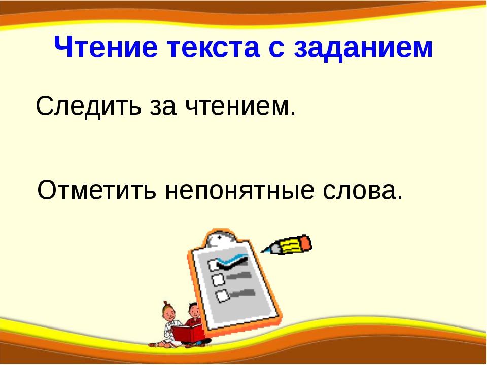Чтение текста с заданием Следить за чтением. Отметить непонятные слова.