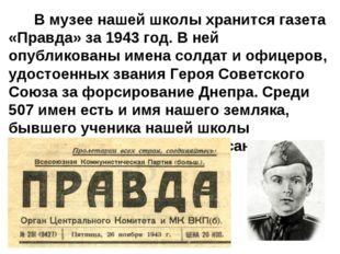 В музее нашей школы хранится газета «Правда» за 1943 год. В ней опубликованы