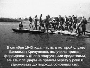 В октябре 1943 года, часть, в которой служил Вениамин Крикуненко, получила п