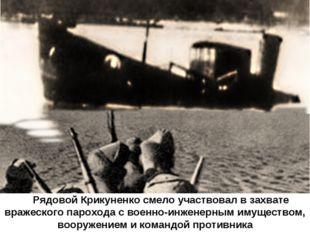 Рядовой Крикуненко смело участвовал в захвате вражеского парохода с военно-и