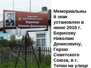 Мемориальный знак установлен в июне 2010 г. Борисову Николаю Денисовичу, Геро
