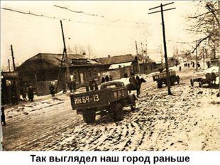 Так выглядел наш город раньше