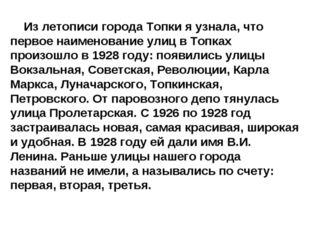 Из летописи города Топки я узнала, что первое наименование улиц в Топках про
