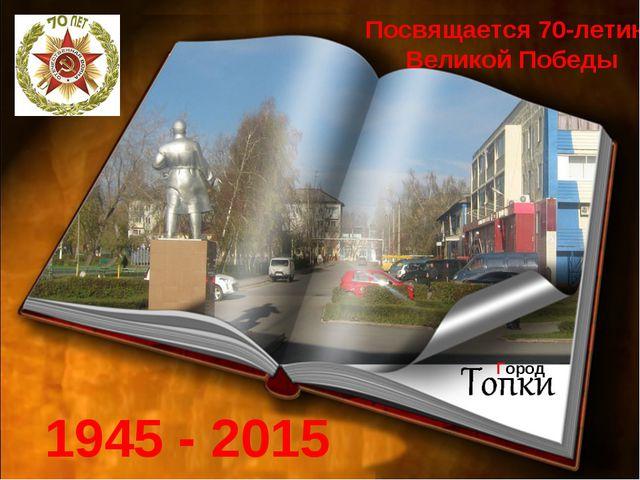 Город Город Посвящается 70-летию Великой Победы 1945 - 2015