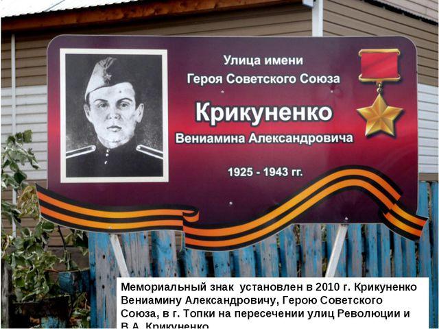 Мемориальный знак установлен в 2010 г. Крикуненко Вениамину Александровичу, Г...