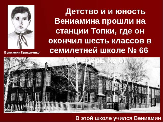 Детство и и юность Вениамина прошли на станции Топки, где он окончил шесть к...