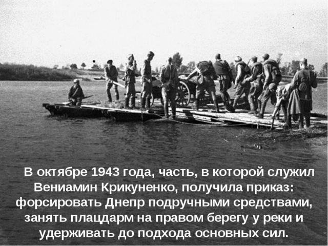 В октябре 1943 года, часть, в которой служил Вениамин Крикуненко, получила п...