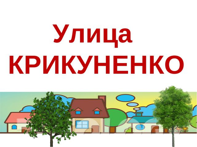 Улица КРИКУНЕНКО