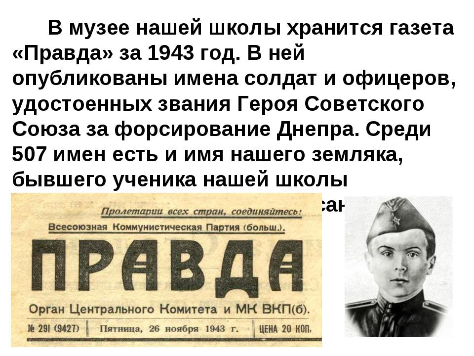 В музее нашей школы хранится газета «Правда» за 1943 год. В ней опубликованы...