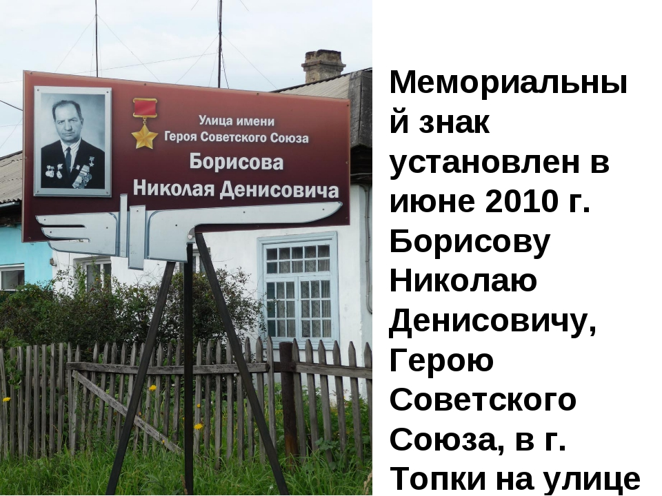 Мемориальный знак установлен в июне 2010 г. Борисову Николаю Денисовичу, Геро...