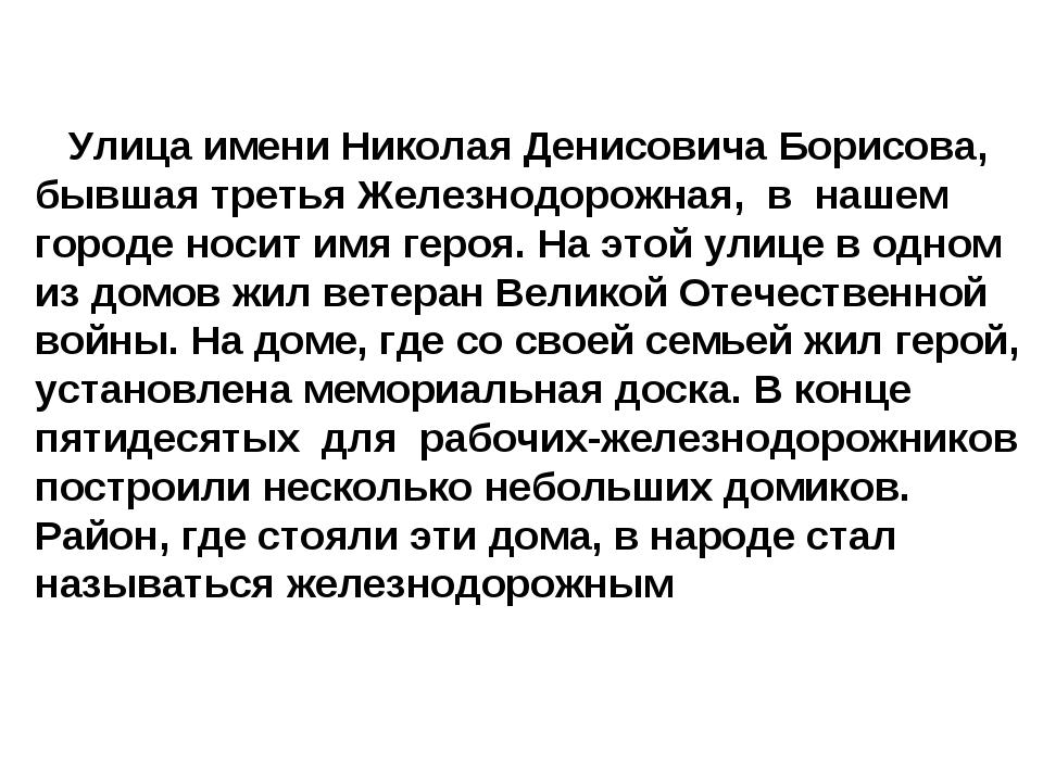 Улица имени Николая Денисовича Борисова, бывшая третья Железнодорожная, в на...