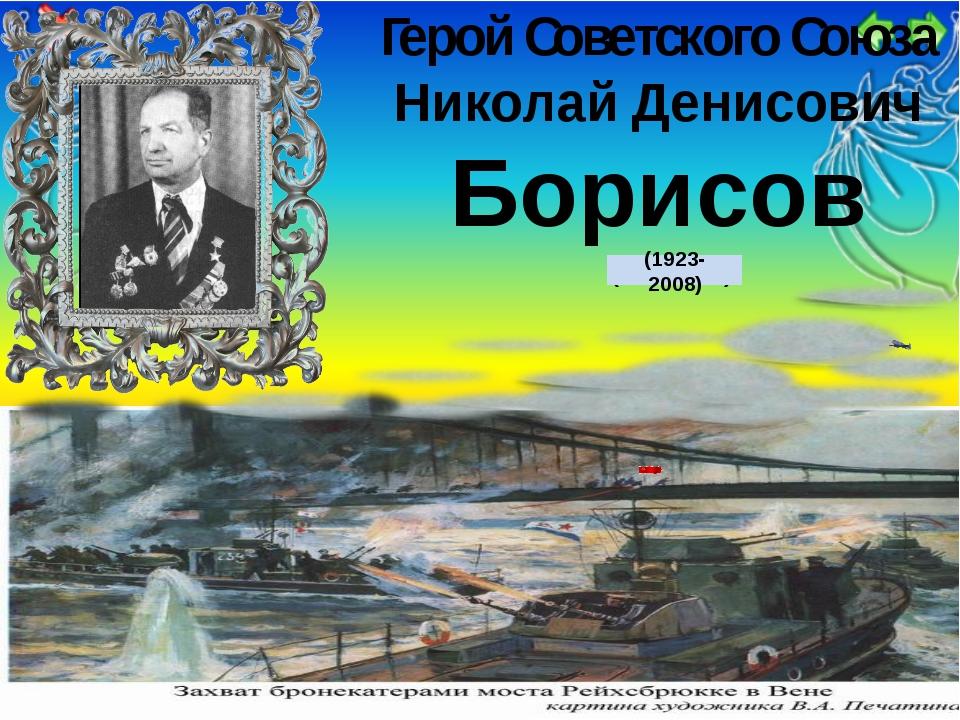 (1923- 2008)