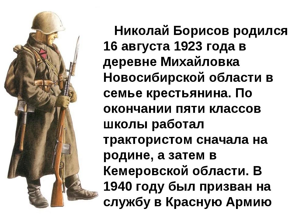 Николай Борисов родился 16 августа 1923 года в деревне Михайловка Новосибирс...