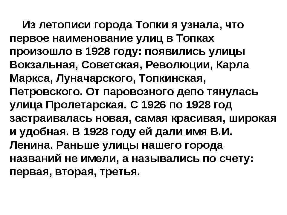 Из летописи города Топки я узнала, что первое наименование улиц в Топках про...