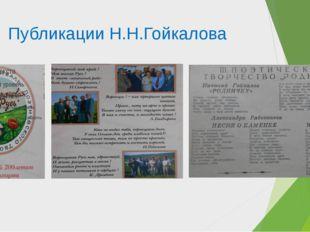 Публикации Н.Н.Гойкалова