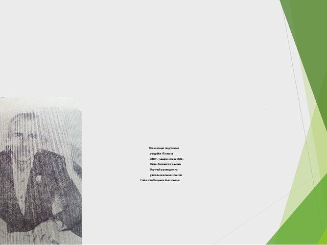 Тема малой родины в творчестве поэта – земляка Николая Никифоровича Гойкало...