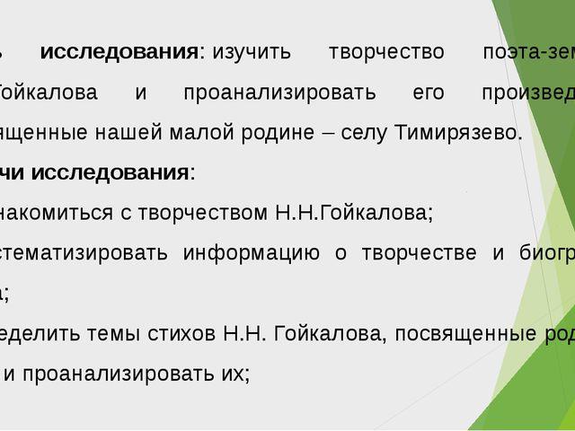 Цель исследования:изучить творчество поэта-земляка Н.Н.Гойкалова и проанализ...