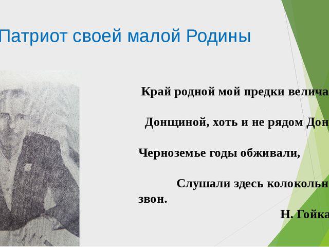 Патриот своей малой Родины Край родной мой предки величали Донщиной, хоть и...