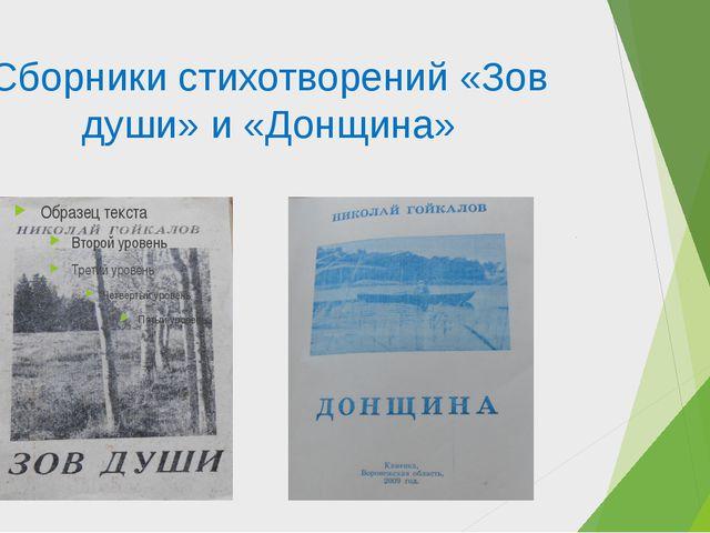 Сборники стихотворений «Зов души» и «Донщина»